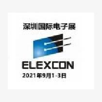 2021深圳國際電子展ELEXCOM