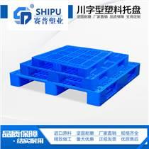 重慶印染紡織業塑料托盤 物流叉車地臺板棧板