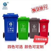 賽普塑業240升環衛垃圾桶 加厚帶輪帶蓋掛車垃圾桶