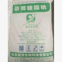 福洋牌FY-101葡萄糖酸鈉