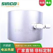 注塑機電熱圈發熱圈不銹鋼電加熱圈供應廠家加工