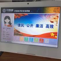 北京千野鴻好差評液晶服務評價器
