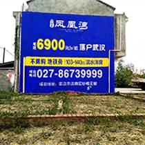 【咸寧廣告公司價格|報價-咸寧赤壁本地刷墻廣告公司】