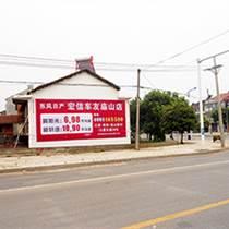 【黃岡農村墻體廣告制作】麻城專業戶外手繪噴繪墻體廣告