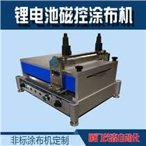 鋰電池磁控涂布機、實驗室涂布機、定做涂布機、加熱涂布