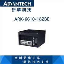 研華ARK-6610-18ZBE工控機