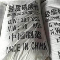 工業用輕質碳酸鎂