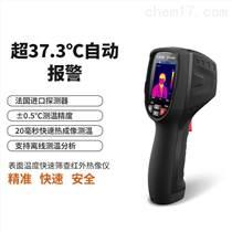 華盛昌表面溫度篩查紅外熱像儀DT-870Y