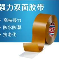 德莎tesa4970 單卷強力薄膜雙面膠帶固定塑料木