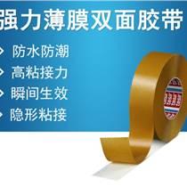 德莎tesa4968 單卷分切卷PVC薄膜雙面膠帶車