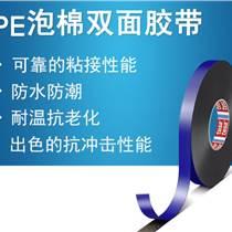 德莎tesa63610 PE泡棉雙面膠帶邊框固定裝飾