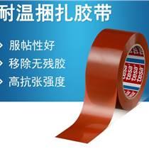 德莎tesa4287捆扎膠帶紙箱食品包裝封口固定高低
