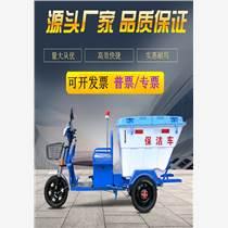 500L電動保潔三輪車 保潔電動三輪車 環衛車 垃圾