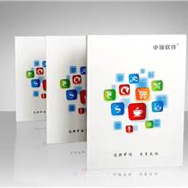 廠家供應中頂家電銷售管理系統招全國代理商