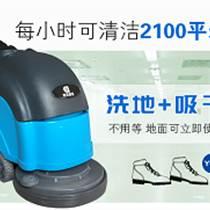 煙臺福山鼎潔盛世環保設備洗地機DJ20