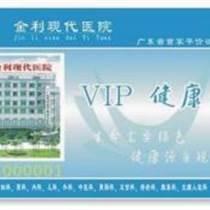 婁底制卡公司供應PVC卡免費設計版面送貨上門