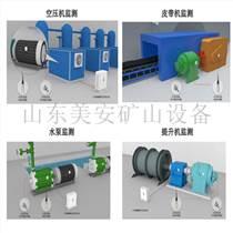 煤礦機電設備電動機主軸承溫度振動電壓電流在線監測