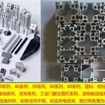 工業鋁型材3030-鋁型材框架-流水線鋁型材-鋁型材
