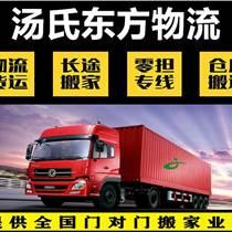 廣州到長沙托運家具沙發行李雜物電視機冰箱空調洗衣機