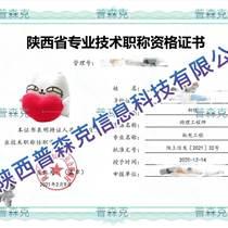 2021年陜西省工程師職稱評審特點