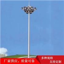 天街照明戶外廣場機場車站高桿燈燈桿