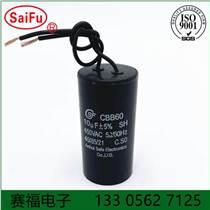 CBB60 10UF 450VAC水泵洗衣機電機電容