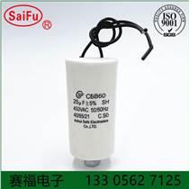CBB60 25UF 450VAC 冰箱 洗衣機水泵