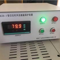 KZB-3型空壓機儲氣罐超溫保護裝置  生產廠家