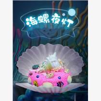 海螺小夜燈diy手工禮物配件批發