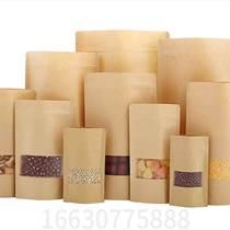開窗牛皮紙袋批發 自封自立零食休閑堅果袋定制