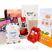 定制食品包裝塑料袋,堅果零食果干自立塑料袋