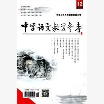 中學語文教學參考是國家級期刊嗎