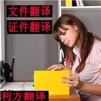 文件翻譯和證件翻譯,證書翻譯,資料翻譯,文檔翻譯