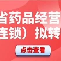 廣東省藥品經營企業(連鎖)擬轉讓
