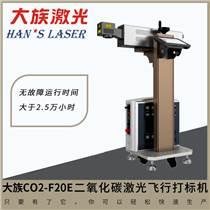 深圳大族CO2飛行激光打標機