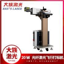 深圳大族光纖飛行激光打標機
