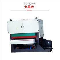 鴻雙杰機械SD1300-R木工機械重型寬帶大單砂