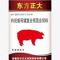 東方正大+8%妊娠母豬預混料+提高繁殖生產性能