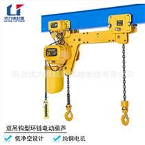 優力德HHBB雙吊鉤型1噸電動運行式環鏈電動葫蘆