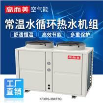 大水量常溫空氣能熱水器工程