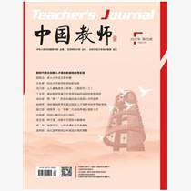 教師評職稱承認教育刊物《中國教師》投稿要求及如何發表