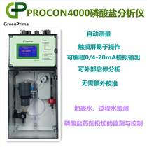 造紙廠在線正磷酸鹽測量儀PROCON4000