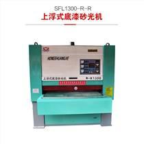 鴻雙杰機械SFL1300-R2C1木工機械上浮式底漆