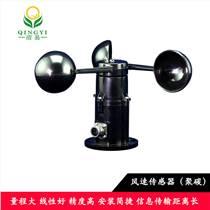 機械三杯式風速傳感器QS-FS風速儀風速計清易廠家