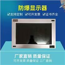 西安供應化工石油防爆顯示器
