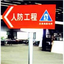 南京人防工程標牌  中北人防工程標牌公司 人防指示牌