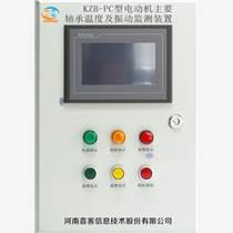 KZB-PC電動機主要軸承溫度及振動監測裝置,礦用防爆型和普通型可選