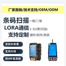 一款支持LORA通信的便攜手持終端PDA設備