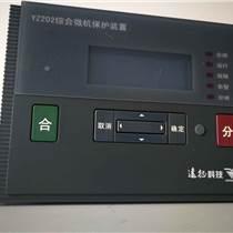 遠征科技YZ202綜合微機保護裝置