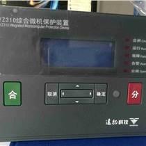 遠征科技YZ310綜合微機保護裝置